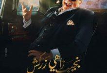 صورة بوستر مسلسل يحيي الفخراني الجديد يلفت الانظار قبل رمضان