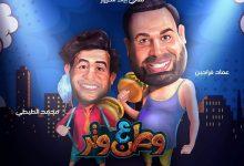 صورة من سيربح التريليون في مسلسل وطن علي وتر في رمضان