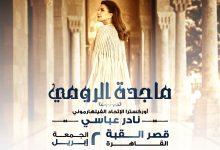 صورة ماجدة الرومي في  2 ابريل بقصر القبة القاهرة