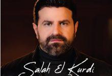 صورة امل كداب جديد صلاح الكردي