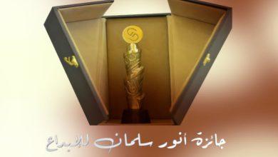 """صورة بدء التحضيرات لإعلان نتائج """"جائزة أنور سلمان للإبداع"""" دورة العام ٢٠٢١"""