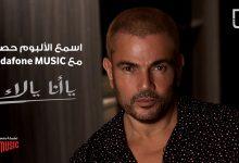 صورة عمرو دياب ونجاح كبير علي انغامي ختام 2020