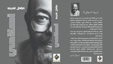 صورة لاول مرة المخرج عادل اديب ينشر اعماله كمعالجات درامية في كتاب