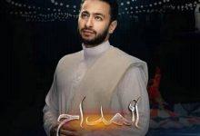 صورة مسلسل المداح للنجم حمادة هلال ومشاهدة كبيرة في رمضان